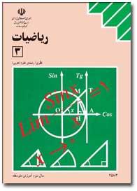 سوالات و پاسخنامه امتحان نهایی ریاضی 3 سوم تجربی 3 خرداد 95