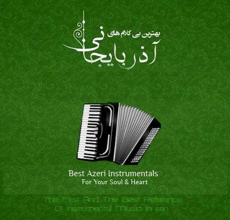 http://s7.picofile.com/file/8252542542/ArazMusic98_IR.jpg