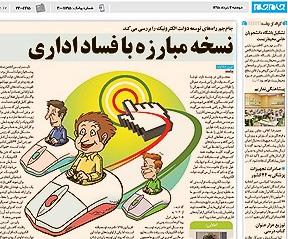 دولت الکترونیک نسخه مبارزه با فساد اداری/ روزنامه جام جم