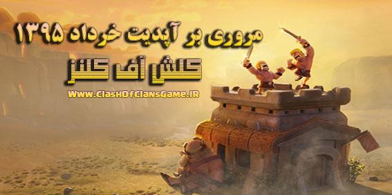 مروری بر آپدیت خرداد 95 - کلش آف کلنز