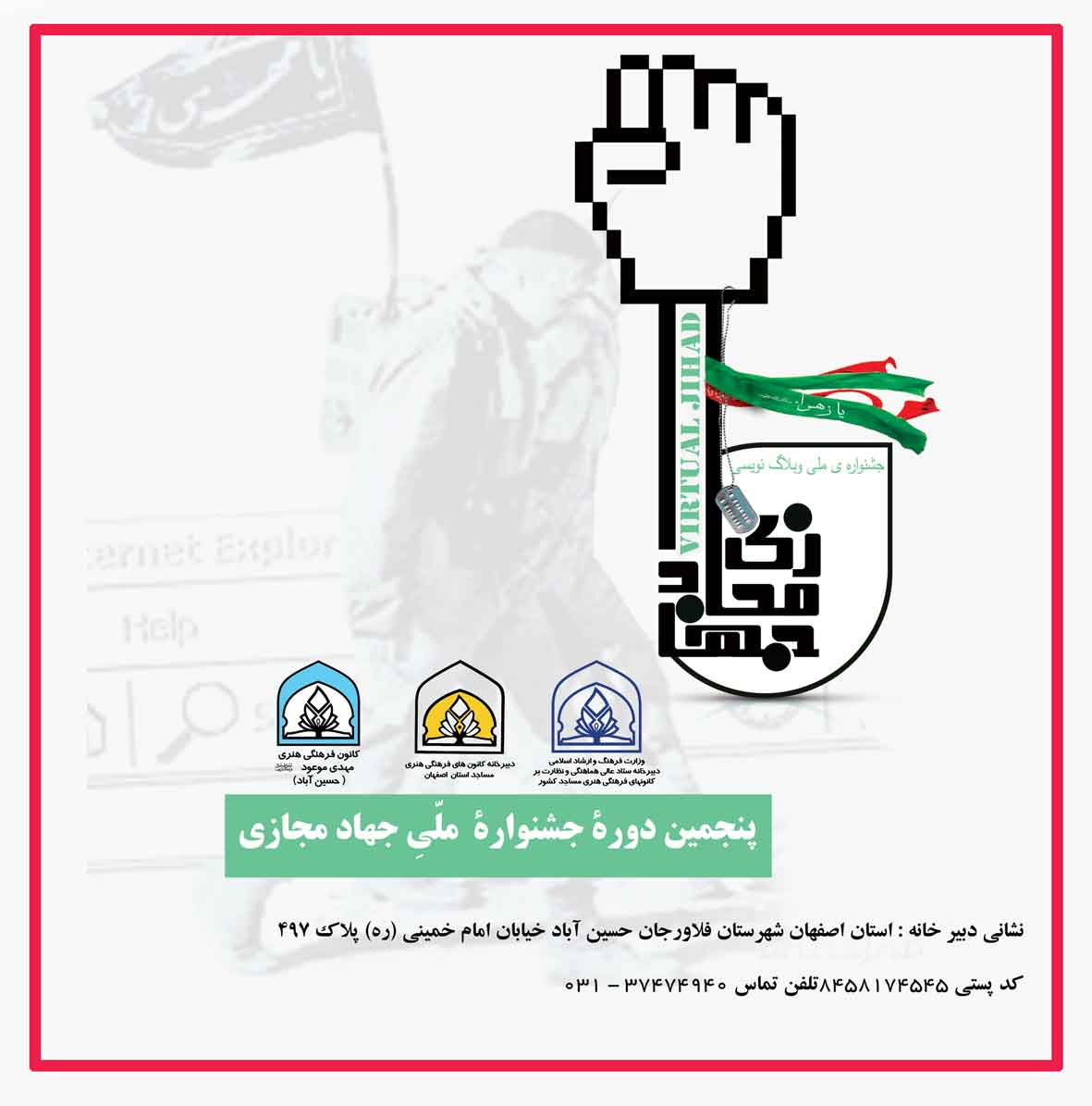 پنجمین دوره جشنواره ملی جهادمجازی