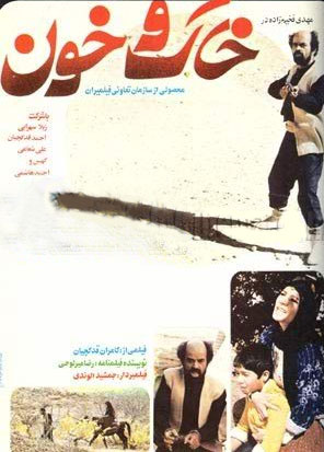 دانلود فیلم ایرانی خاک و خون محصول 1362
