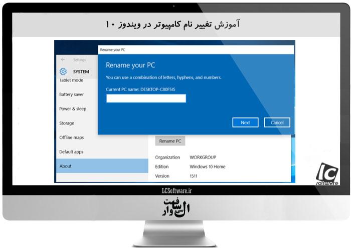 آموزش تغییر نام کامپیوتر در ویندوز 10
