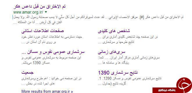 داعش سایت مرکز آمار ایران را هک کرد + عکس , حوادث