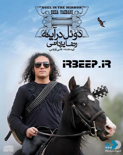 http://s7.picofile.com/file/8252955950/Reza_Yazdani_Doel_Dar_Ayeneh_01.jpg