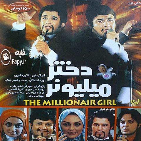 دانلود فیلم ایرانی دختر میلیونر محصول 1385