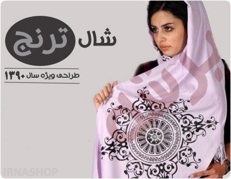 سفارش شال و روسرس جدید سفید رنگ