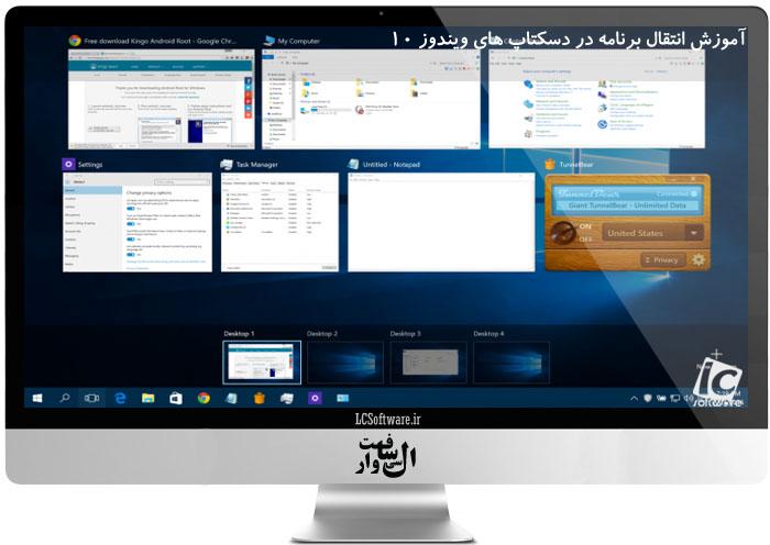 آموزش انتقال برنامه در دسکتاپ های ویندوز 10