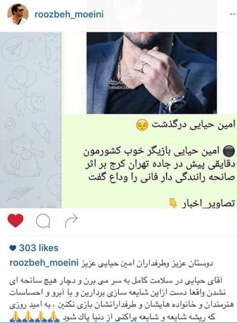 خبر درگذشت امین حیایی بخاطر تصادف ! عکس , اخبار فرهنگ وهنر
