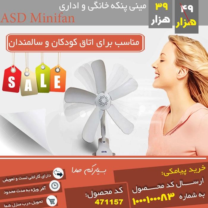 خرید اینترنتی مینی پنکه ASD Minifan -فروشگاه مینی پنکه ASD Minifan -خرید مینی پنکه ی 5 پره