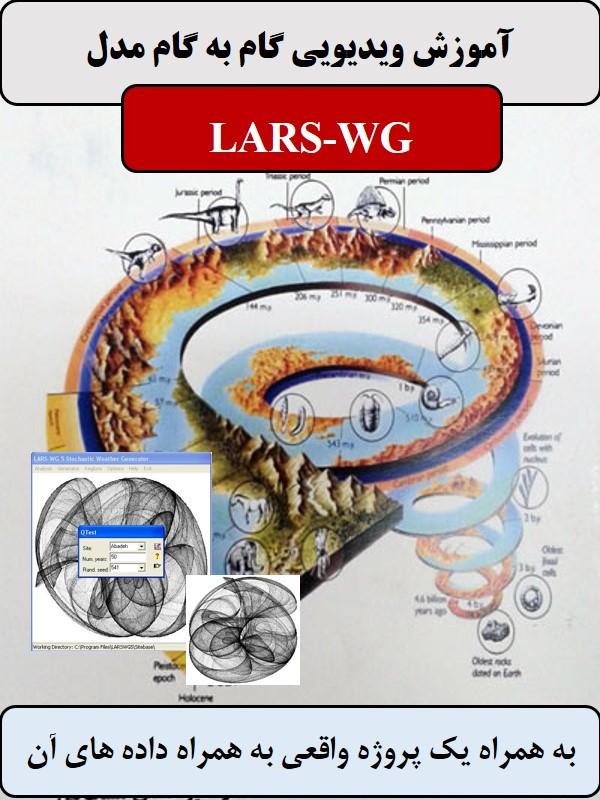 آموزش ویدیویی گام به گام مدل LARS-WG
