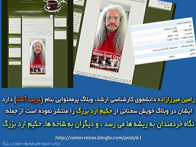 رامین میرزازاده  , Ramin Mirzazadeh , great orod , divar mehrbani , orod bozorg , حکیم ارد بزرگ , hakim great orod