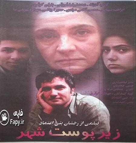 دانلود فیلم ایرانی زیر پوست شهر محصول 1379