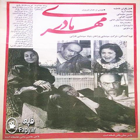 دانلود فیلم ایرانی مهر مادری محصول 1376