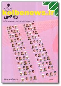 پاسخنامه امتحان نهایی ریاضی | شنبه 8 خرداد 95 | سوم انسانی