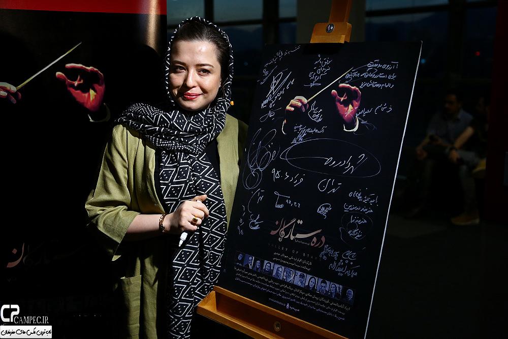 مهراوه شریفی نیا در رونمایی از مستند دره ستارگان