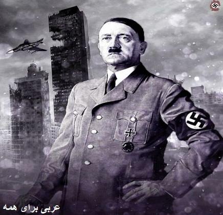 هیتلر فیلم مستند عربی وثائقية فلم وثائقي