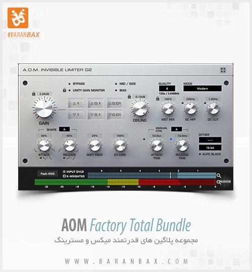 دانلود مجموعه پلاگین میکس و مسترینگ AOM Factory Total Bundle
