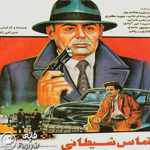 دانلود فیلم ایرانی تماس شیطانی محصول 1371
