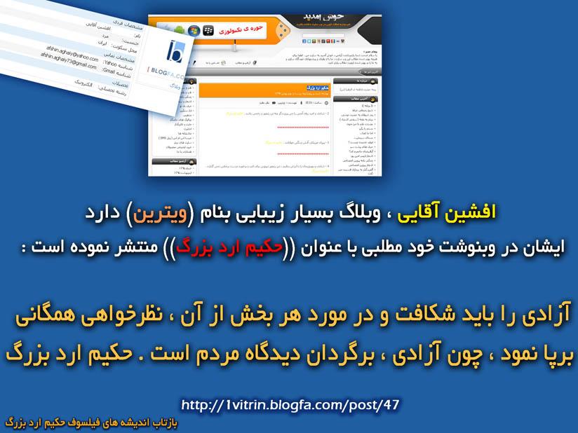 http://s7.picofile.com/file/8253270592/1vitrin_blogfa_com.jpg
