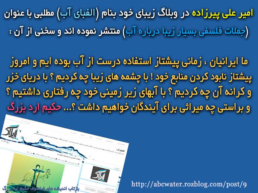 http://s7.picofile.com/file/8253281342/abcwater_rozblog_com.jpg