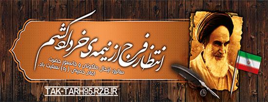 بنر ارتحال امام خمینی ره -11