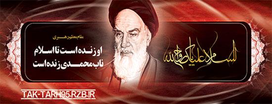 بنر ارتحال امام خمینی ره -13