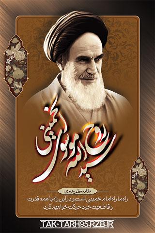 بنر ارتحال امام خمینی ره -15