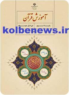 نمونه سوال هماهنگ استانی آموزش قرآن پایه نهم نوبت دوم خرداد 95