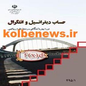 پاسخنامه امتحان نهایی حساب دیفرانسیل و انتگرال 9 خرداد 95 | پیش دانشگاهی