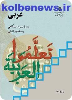 پاسخنامه امتحان نهایی عربی پیش دانشگاهی انسانی | یکشنبه 9 خرداد 95