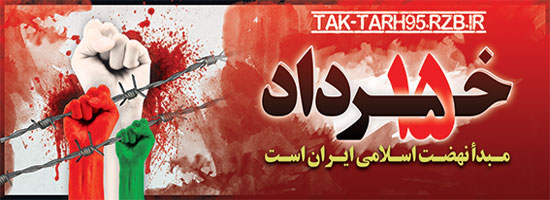 ینر لایه باز قیام 15 خرداد