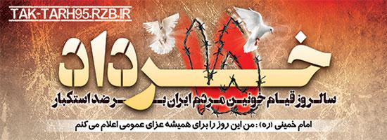 بنر قیام 15 خرداد-2