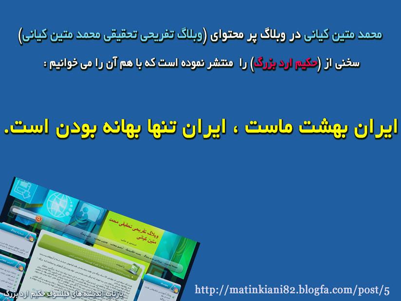http://s7.picofile.com/file/8253469118/matinkiani82_blogfa_com.jpg