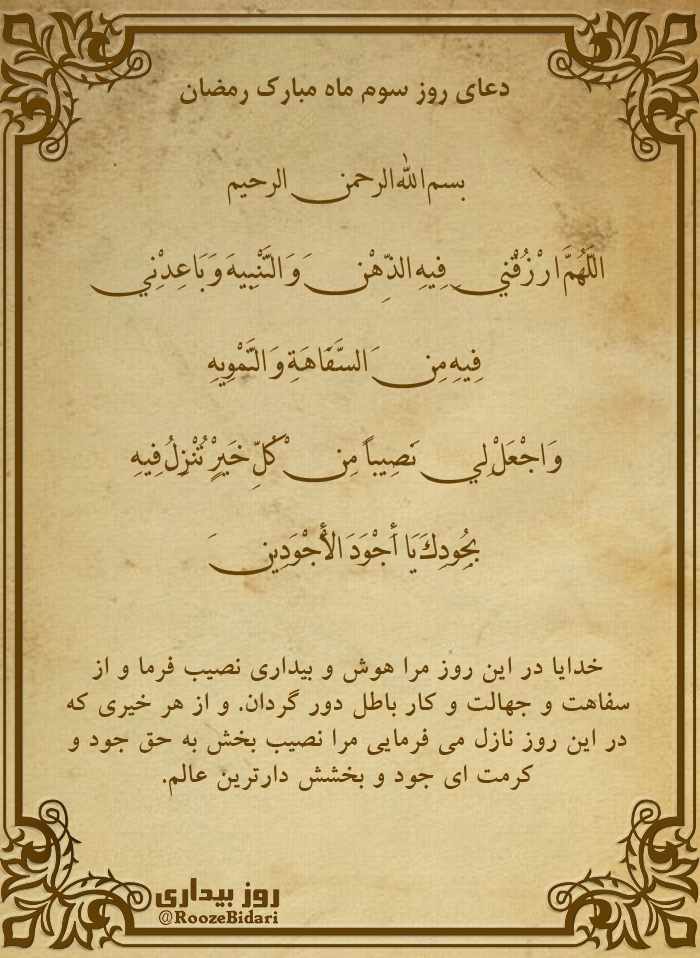پوستر دعای روز سوم ماه رمضان