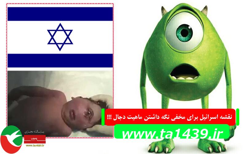 نقشه اسرائیل  برای مخفی نگه داشتن ماهیت واقعی دجال!!!