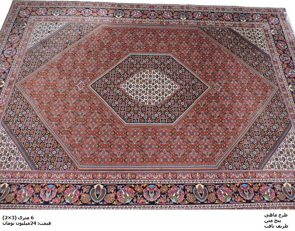 قیمت فرش افشار