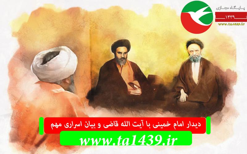 تنها دیدار امام خمینی و آیت الله سید علی قاضی و بیان اسراری از جانب ایشان
