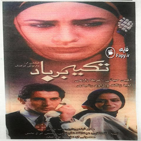 دانلود فیلم ایرانی تکیه بر باد محصول 1379