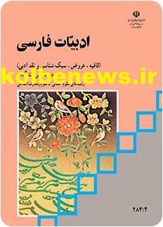 پاسخنامه امتحان نهایی ادبیات پیش دانشگاهی انسانی 11 خرداد 95