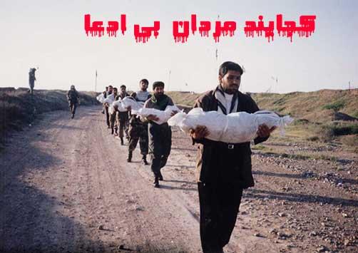 خاطرات تفحص - مطالب و مقالات شهید و شهادت