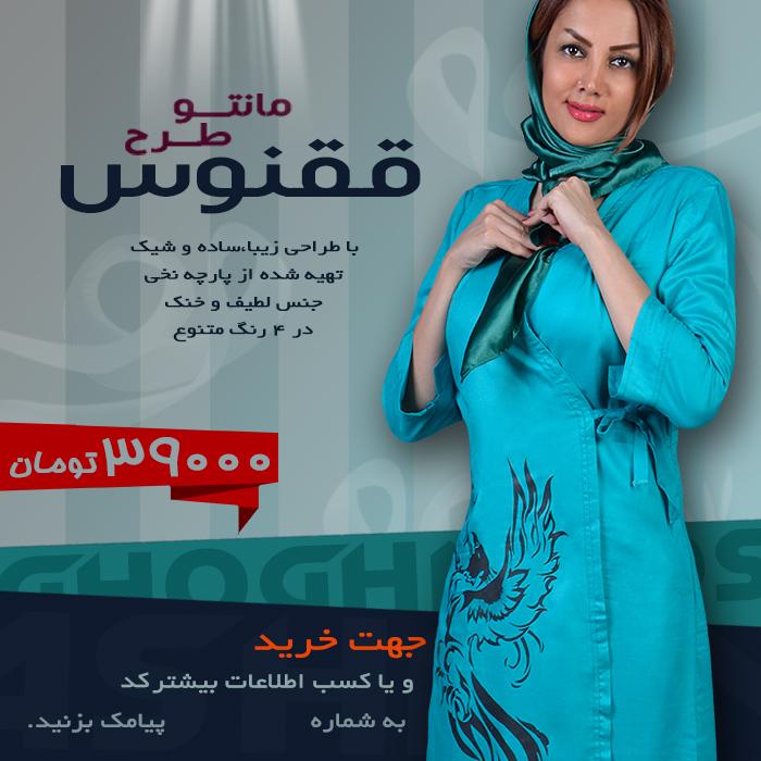 خرید اینرنتی مانتو تابستانه ققنوس در فروشگاه مژده ایرانی