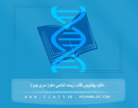 class10.mihanblog.com  .... دانلود کتاب زیست شناسی دهم