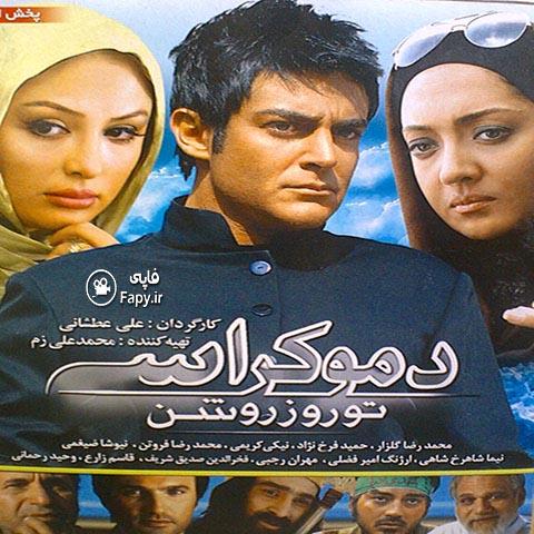 دانلود فیلم ایرانی دموکراسی تو روز روشن محصول 1388