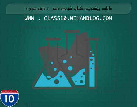 class10.mihanblog.com..... دانلود کتاب شیمی دهم ( درس سه )