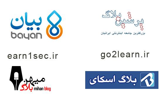 سرویس های وبلاگ ایرانی