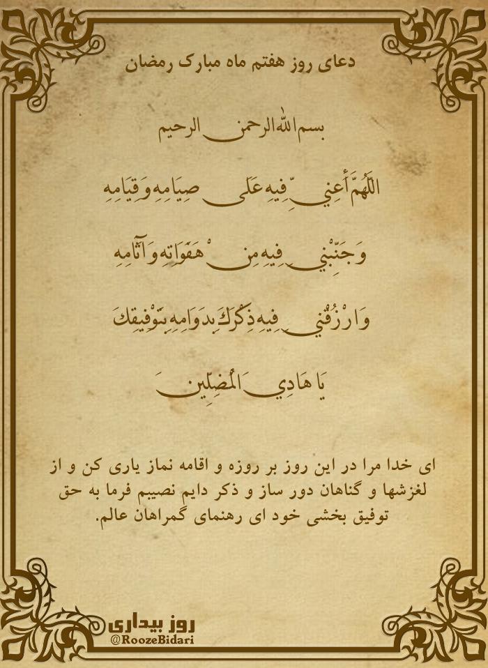پوستر دعای روز هفتم ماه رمضان