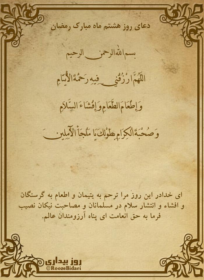 پوستر دعای روز هشتم رمضان