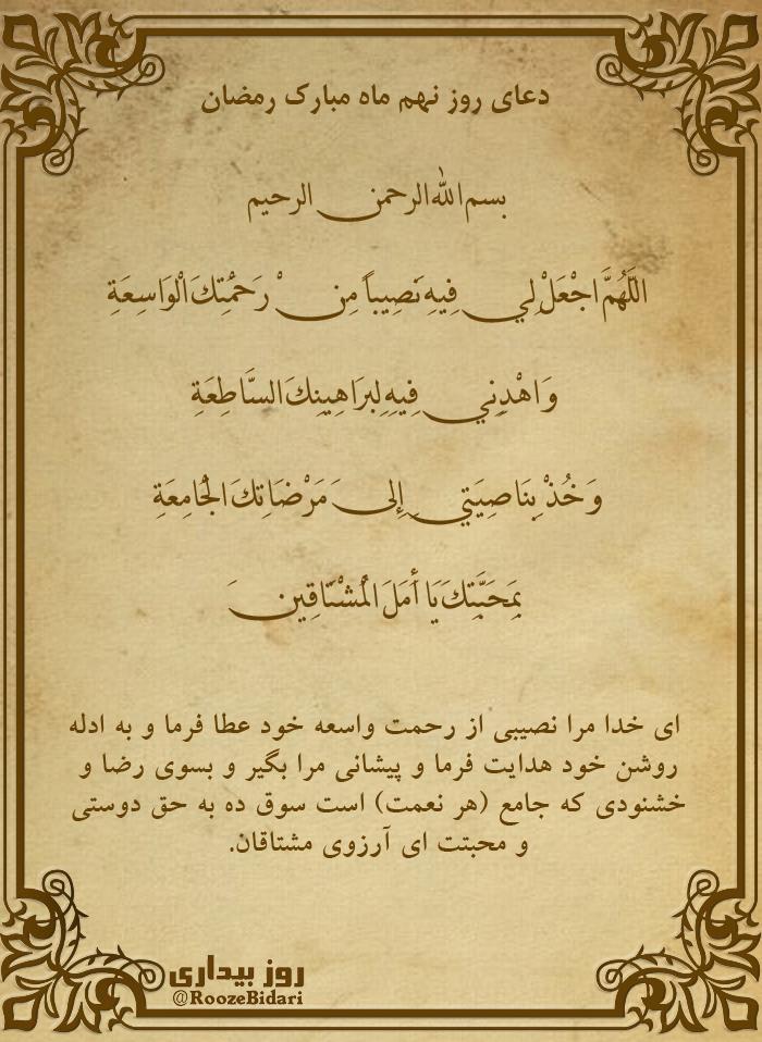 پوستر دعای روز نهم رمضان