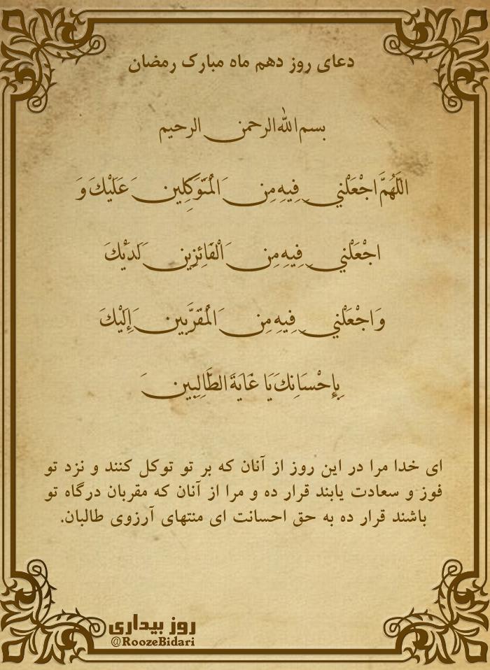 پوستر دعای روز دهم رمضان